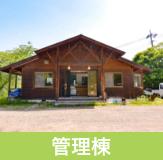 立原高原キャンプ場・施設紹介:管理棟