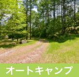 立原高原キャンプ場・施設紹介:オートキャンプ