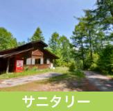 立原高原キャンプ場・施設紹介:サニタリー