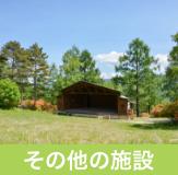 立原高原キャンプ場・施設紹介:その他の施設