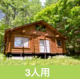 立原高原キャンプ場・施設紹介:コテージ4人用